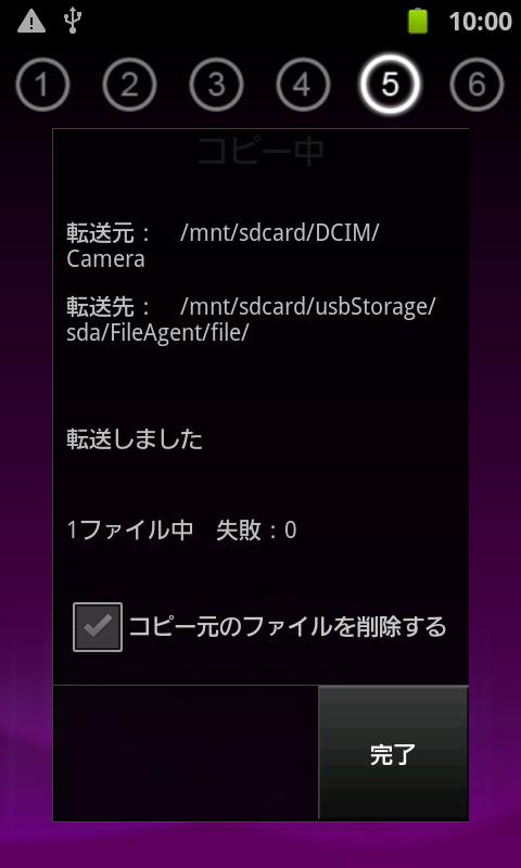 FileAgent- screenshot