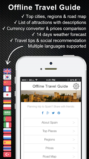 トルコ旅行ガイド オフライン