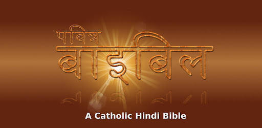 Hindi bible app | Day36 The Level of Decision    Bible Study Hindi