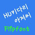 HUTallman™ Korean Flipfont