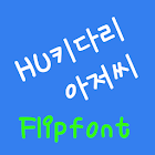 HUTallman™ Korean Flipfont icon