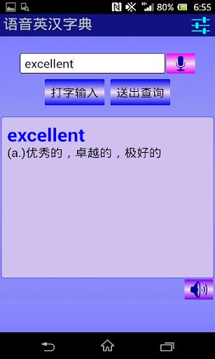 【免費教育App】语音英汉字典(简中版)-APP點子