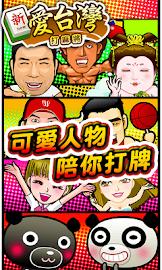 iTaiwan Mahjong Free Screenshot 2