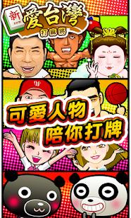 iTaiwan Mahjong Free Screenshot 1