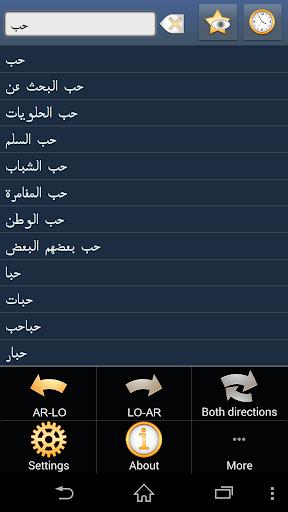 Arabic Lao dictionary
