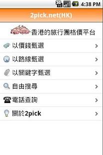2pick - 香港旅行團+自由行格價(HK) - screenshot thumbnail