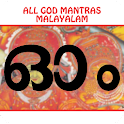 All God Mantras in MALAYALAM icon