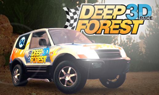 深森林3D賽事