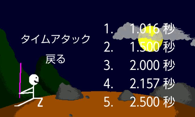 Ichigeki- screenshot