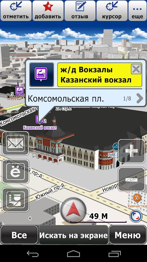 Программа для андроид gps навигатор
