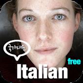 국가대표 이탈리아어 완전 첫걸음 (프리버전)