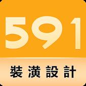 591裝潢設計,千萬業主廠商的共同選擇,免費裝潢設計報價