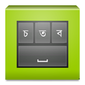 Nobolipi Lite Bangla Keyboard