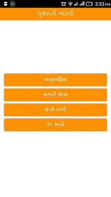 Aarti in Gujarati - screenshot