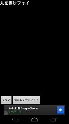 まるかいてフォイ2 - screenshot