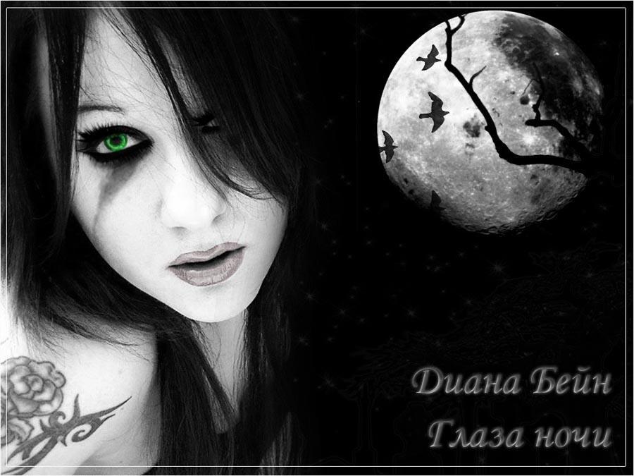 """""""Глаза ночи"""" Диана Бейн - screenshot"""