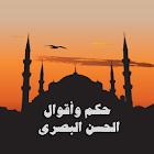 حكم واقوال الحسن البصري icon