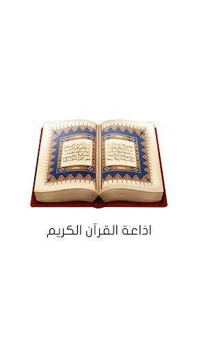 اذاعة القرآن الكريم لكل القراء