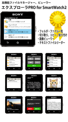 エクスプローラ Pro for SmartWatch2