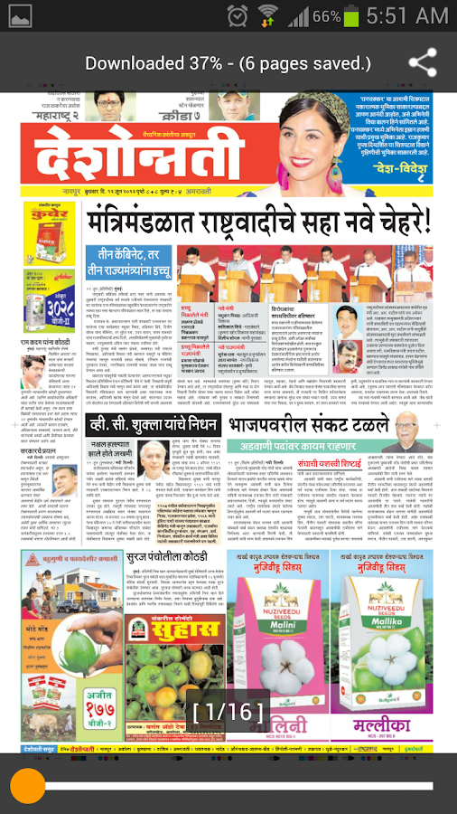 Deshonnati Marathi Newspaper - screenshot