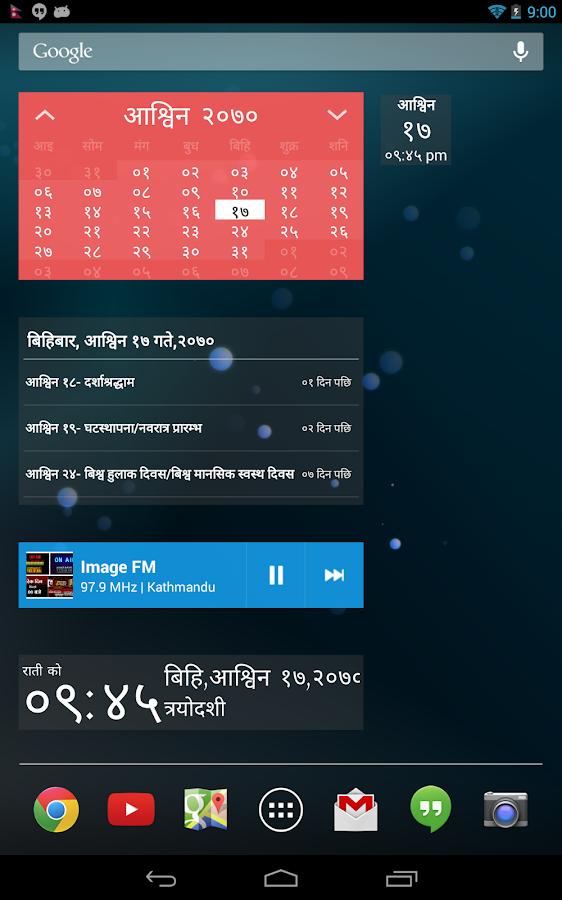 Nepali FM-Calendar-Hamro Patro - screenshot