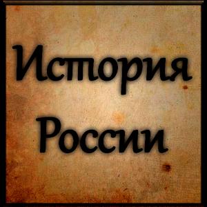 История России for PC and MAC