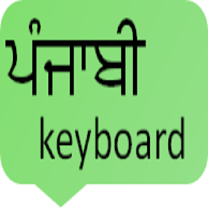 punjabi keyboard 1 3 Apk, Free Entertainment Application