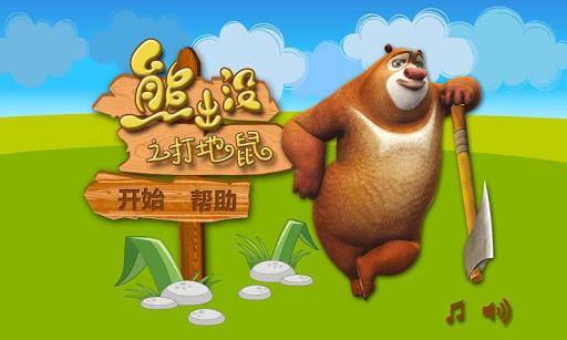 【免費休閒App】熊出没之打地鼠-APP點子