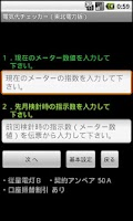 Screenshot of 電気代ちぇっかー(東北電力版)