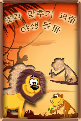 야생 동물 퍼즐