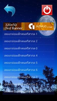 เพลงกล่อมเด็ก (ไทย) - screenshot