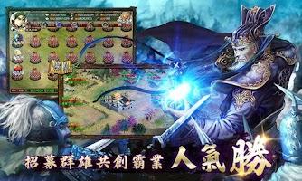 Screenshot of 雄霸天地-最勝三國策略手遊