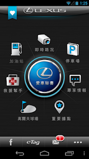 LEXUS plus- 行車生活貼心服務 貼身提供