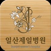 일산제일병원