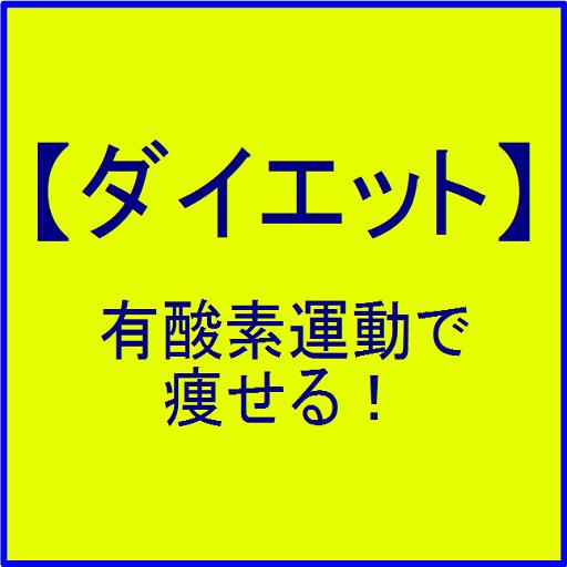 【ダイエット】有酸素運動で痩せる!