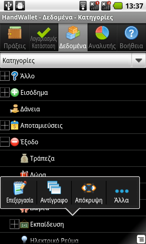 Διαχειριστής Εξόδων HandWallet - screenshot