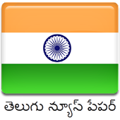 All Telugu News Paper India