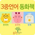 GIS 3 icon
