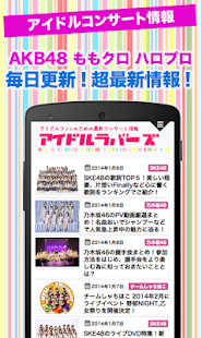 アイドル最新ライブ情報★AKB48 ももクロ モーニング娘。