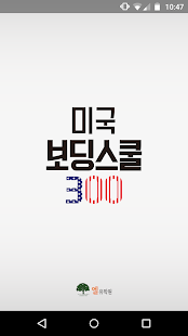 미국 보딩스쿨 300- screenshot thumbnail