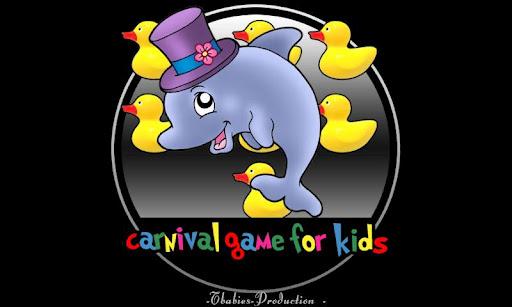 子供のためのイルカの火災カーニバル