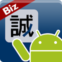 Biz誠 for Android icon
