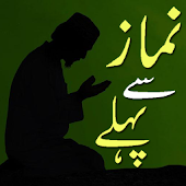 Namaz Se Pehle in Urdu