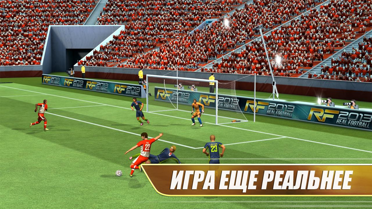 Real Soccer 2013 / Real Football 2013 [v1.0.3] [RUS] [Игры для Android]
