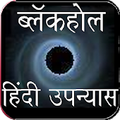 Hindi Novel Book - BlackHole