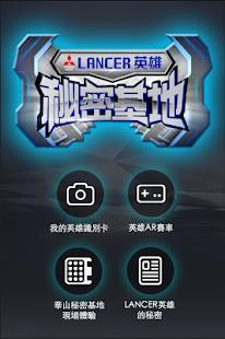 玩娛樂App|英雄秘密基地免費|APP試玩