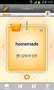 GnB English App - GnB영어학원생용 - screenshot thumbnail