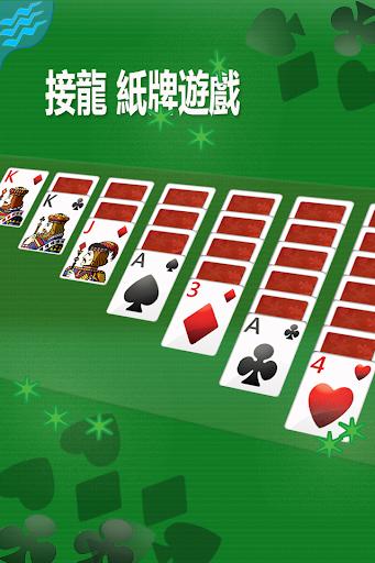 紙牌接龍遊戲