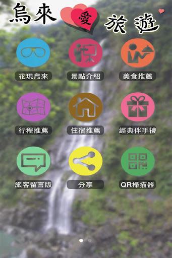 玩免費旅遊APP|下載烏來愛旅遊 app不用錢|硬是要APP