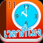 เวลากี่โมง? เรียนภาษาอังกฤษ icon